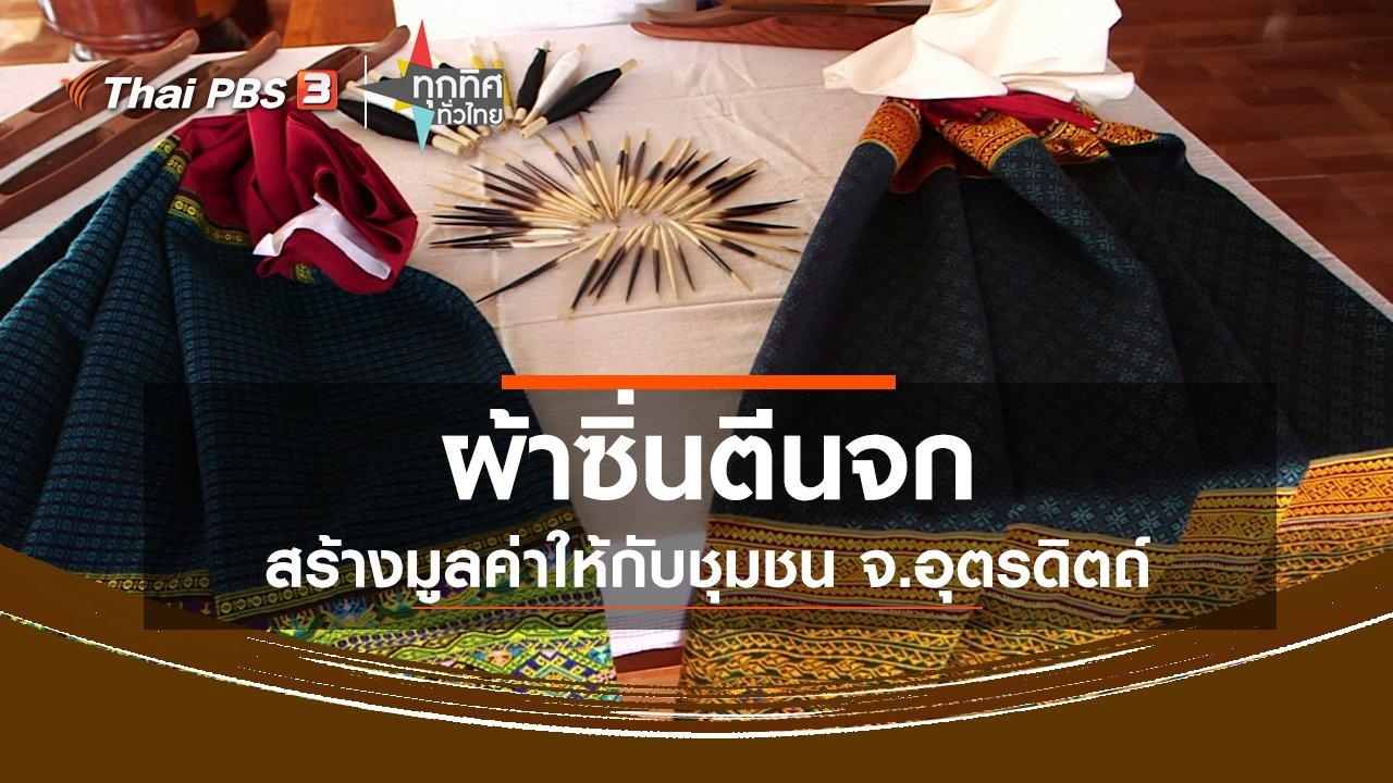 ทุกทิศทั่วไทย - ผ้าซิ่นตีนจกสร้างมูลค่าให้กับชุมชน จ.อุตรดิตถ์