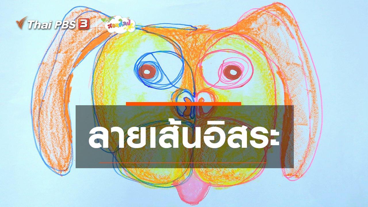 สอนศิลป์ - ไอเดียสอนศิลป์ : ลายเส้นอิสระ