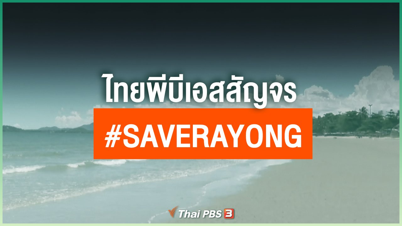 Coronavirus - ไทยพีบีเอสสัญจร #SaveRayong