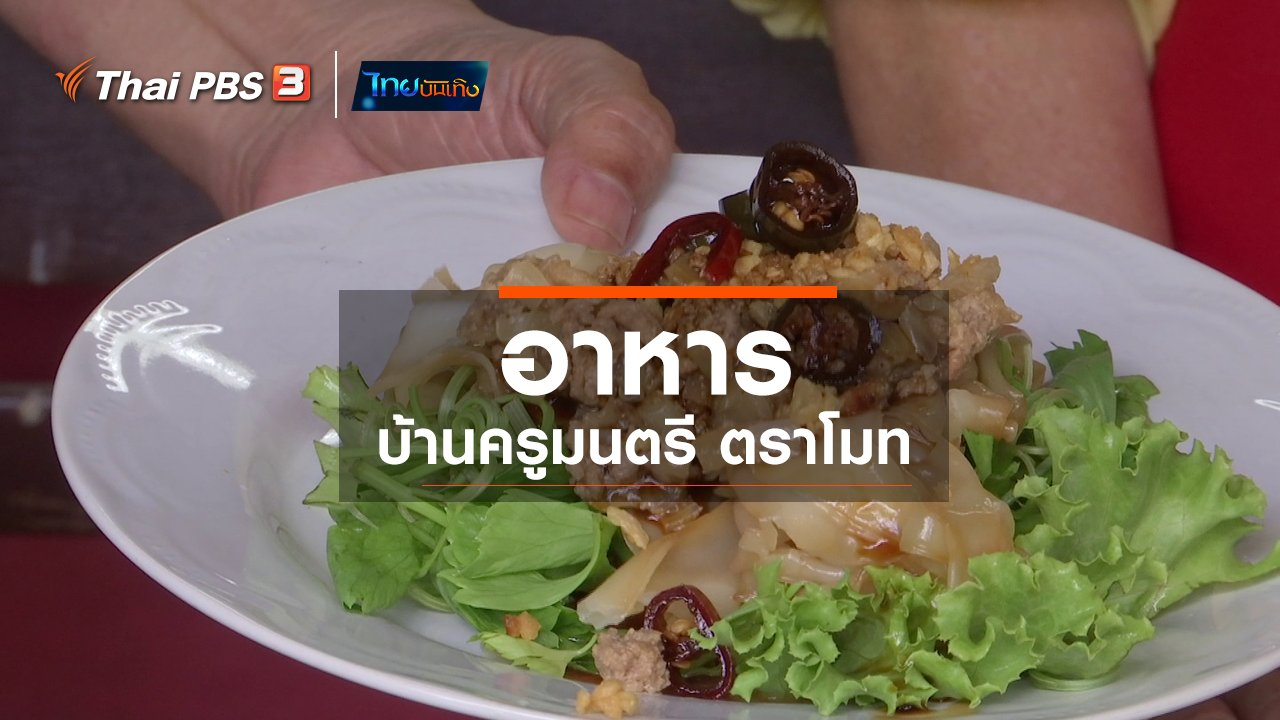 ไทยบันเทิง - อิ่มมนต์รส : อาหารบ้านครูมนตรี ตราโมท