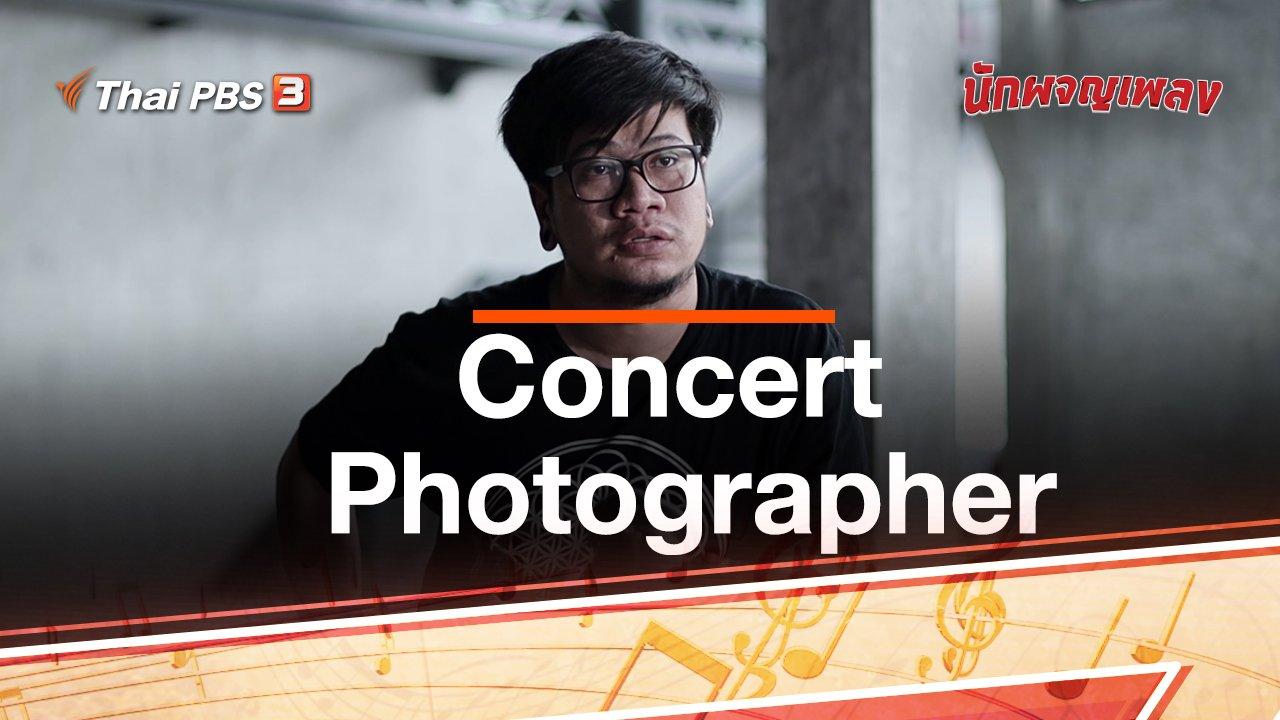 นักผจญเพลง - เหตุเกิดจากดนตรี Concert Photographer