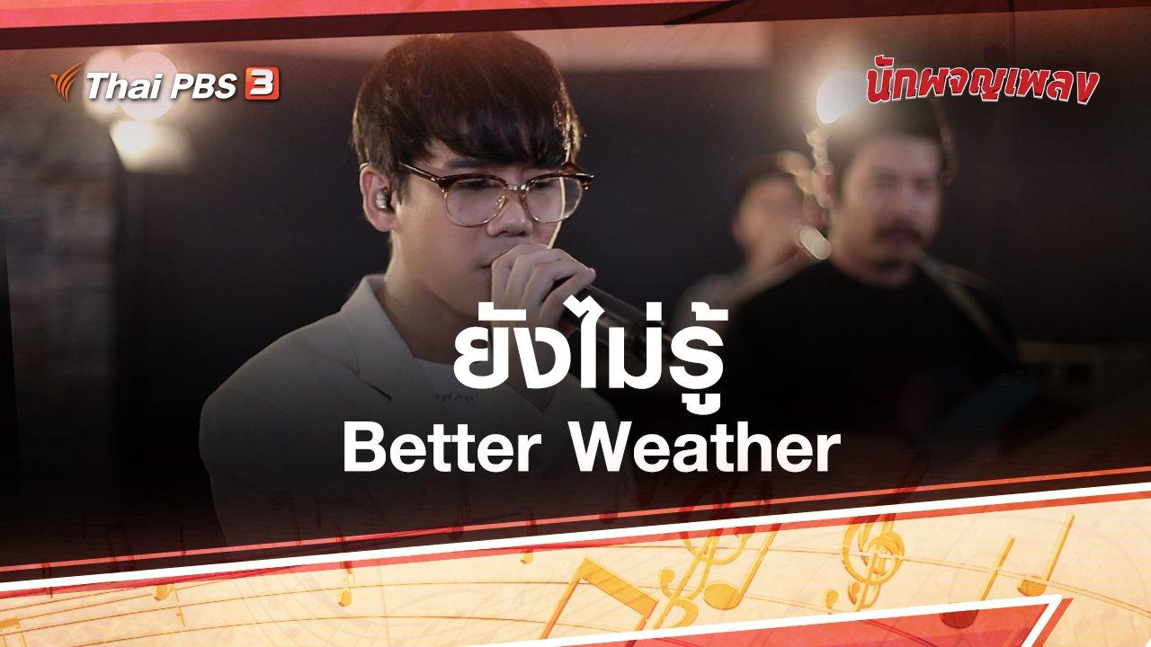 นักผจญเพลง - ยังไม่รู้ - Better Weather