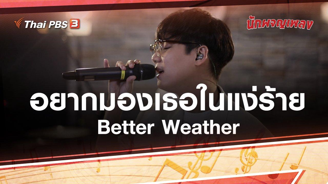 นักผจญเพลง - อยากมองเธอในแง่ร้าย - Better Weather