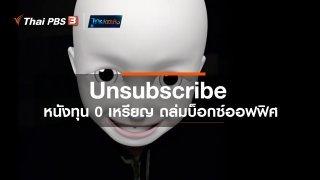 ไทยบันเทิง - มองมุมหนัง : Unsubscribe หนังทุน 0 เหรียญ ถล่มบ็อกซ์ออฟฟิศ