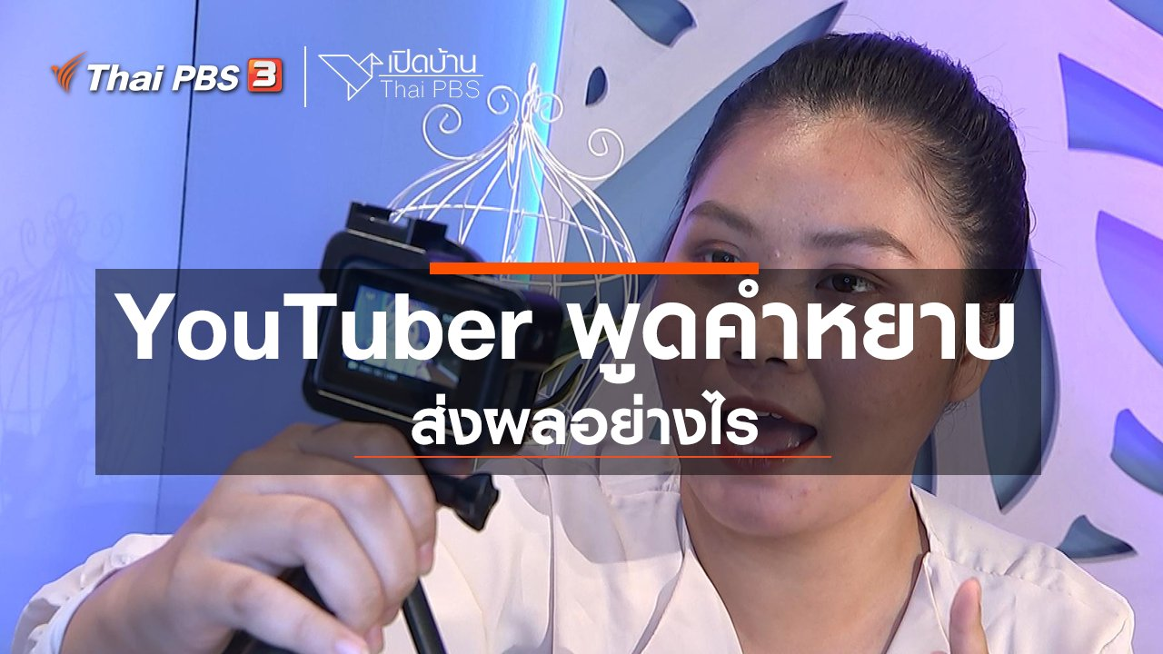เปิดบ้าน Thai PBS - รู้เท่าทันสื่อ : เมื่อ YouTuber พูดคำหยาบ ส่งผลอย่างไร