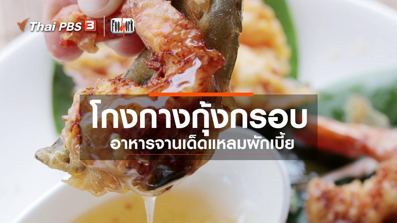 Foodwork - เมนูอาหารฟิวชัน : โกงกางกุ้งกรอบ