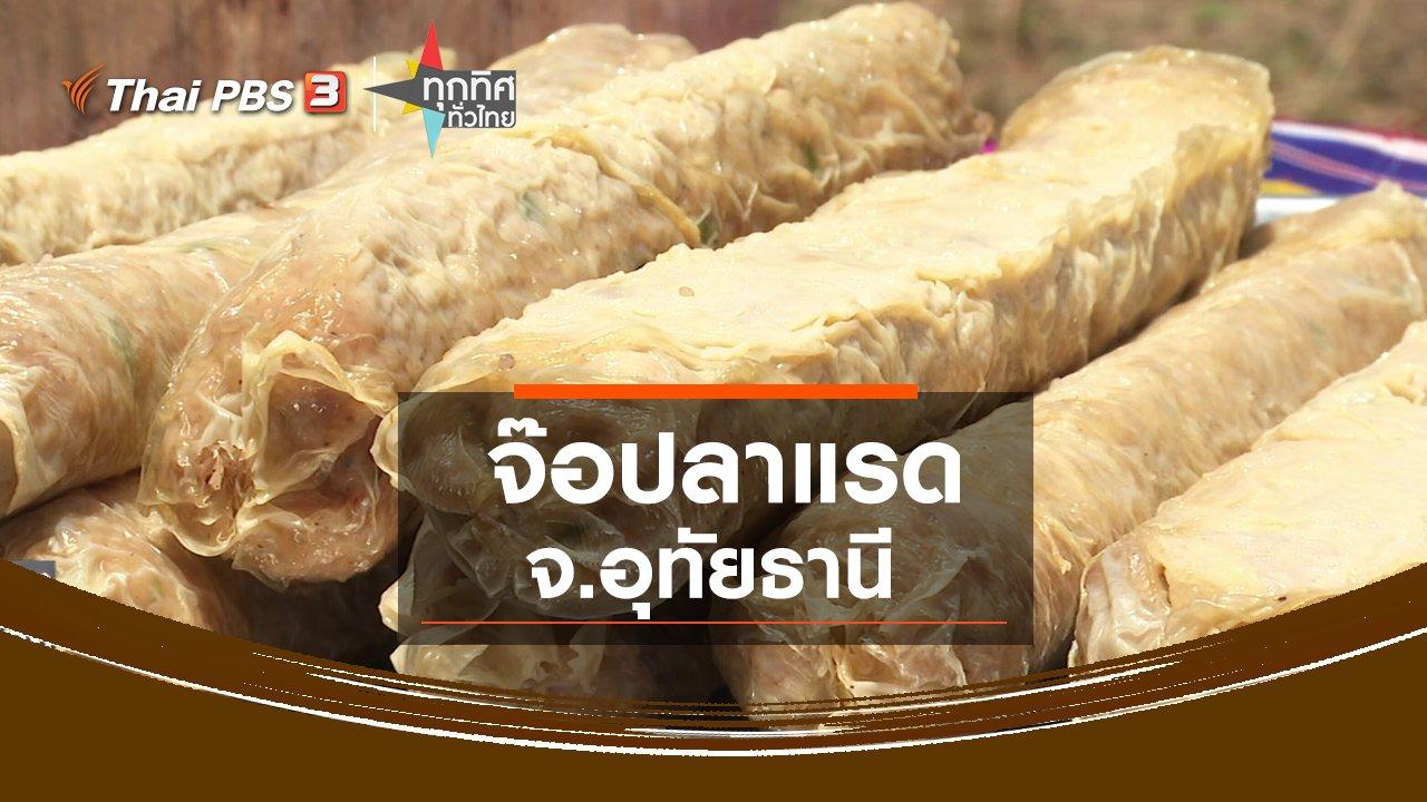 ทุกทิศทั่วไทย - จ๊อปลาแรด จ.อุทัยธานี