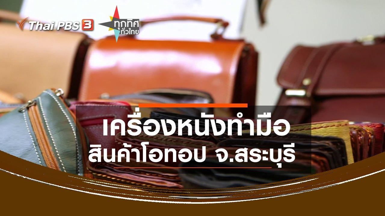 ทุกทิศทั่วไทย - เครื่องหนังทำมือ สินค้าโอทอป จ.สระบุรี