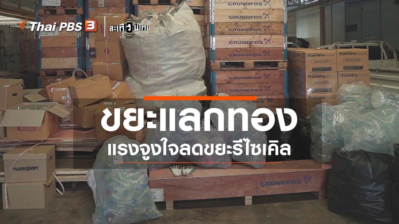 สะเทือนไทย - ขยะแลกทอง
