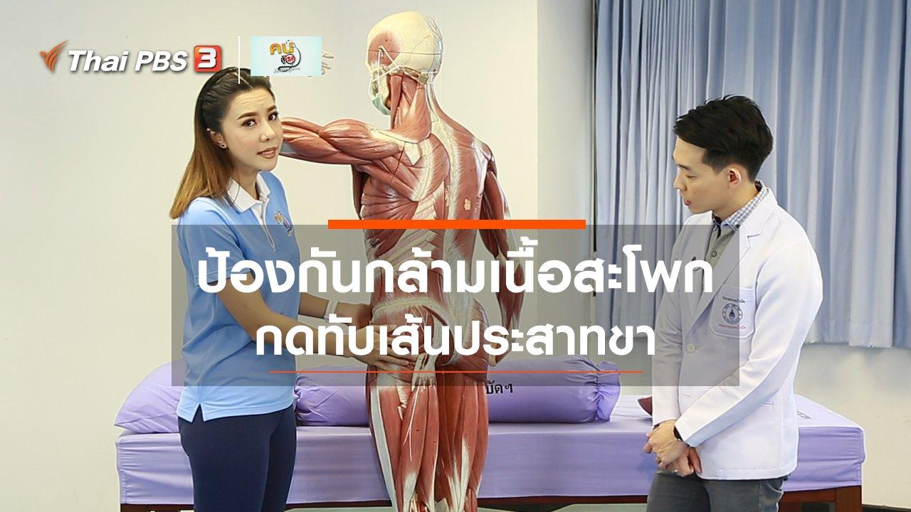 คนสู้โรค - บำบัดง่าย ๆ ด้วยกายภาพ : ป้องกันกล้ามเนื้อสะโพกกดทับเส้นประสาทขา
