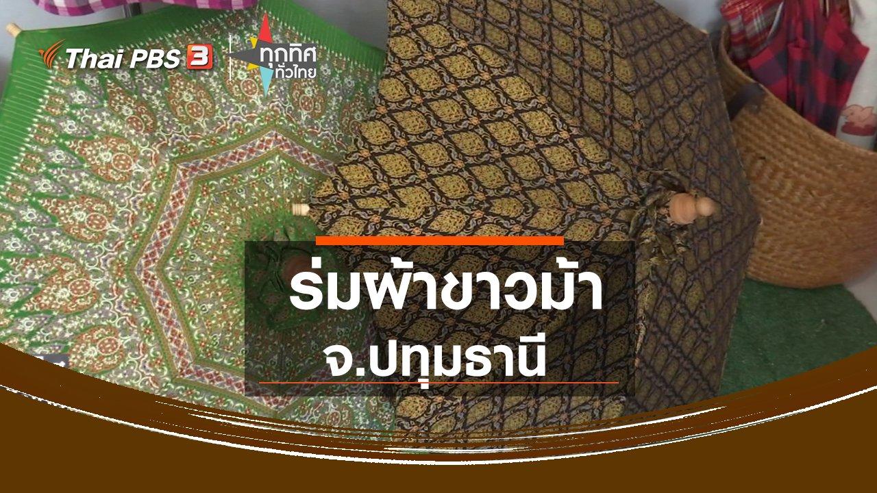 ทุกทิศทั่วไทย - ร่มผ้าขาวม้า จ.ปทุมธานี
