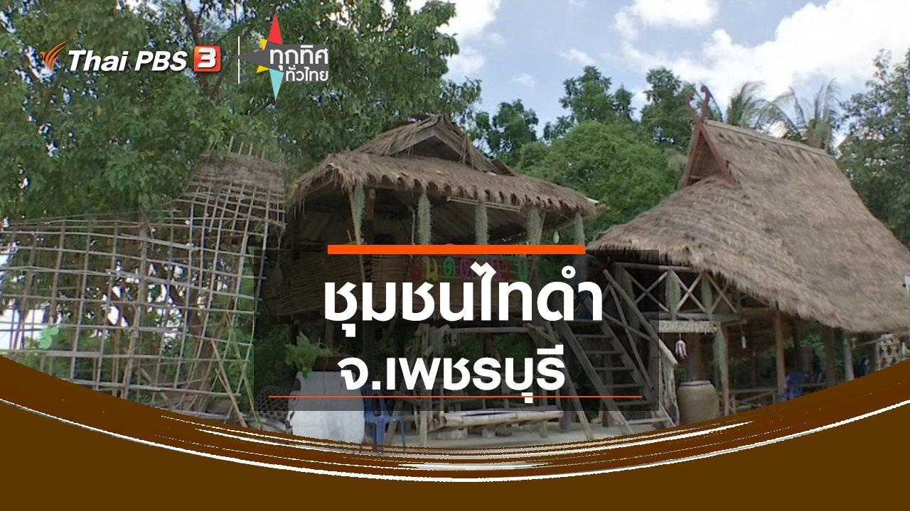 ทุกทิศทั่วไทย - บ้านหนองเข้ ชุมชนไทดำ จ.เพชรบุรี