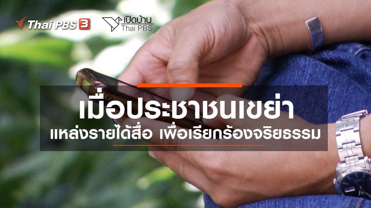 เปิดบ้าน Thai PBS - รู้เท่าทันสื่อ : เมื่อประชาชนเขย่าแหล่งรายได้สื่อ เพื่อเรียกร้องจริยธรรม