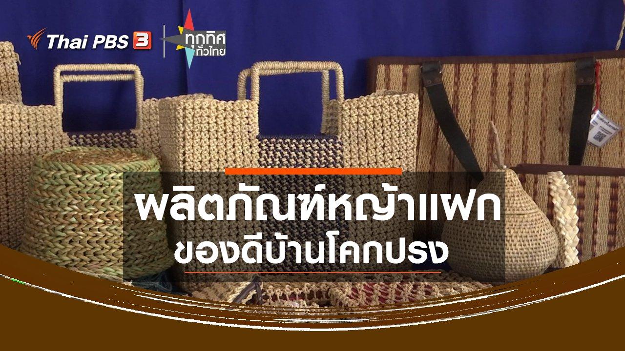 ทุกทิศทั่วไทย - ผลิตภัณฑ์หญ้าแฝกของดีบ้านโคกปรง จ.เพชรบูรณ์