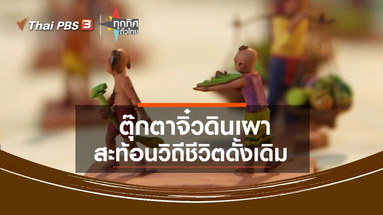 ทุกทิศทั่วไทย - ตุ๊กตาจิ๋วดินเผาสะท้อนวิถีชีวิตดั้งเดิม