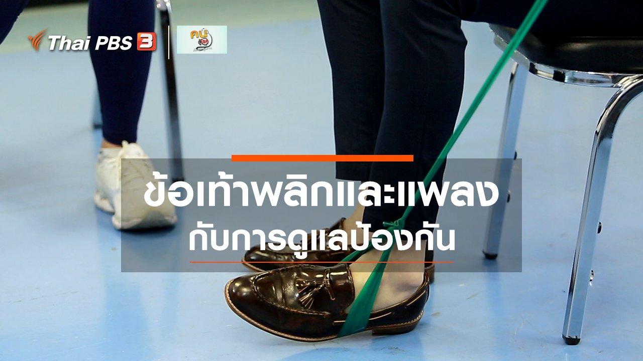คนสู้โรค - บำบัดง่าย ๆ ด้วยกายภาพ : ดูแล ป้องกันข้อเท้าพลิกและแพลงด้วยตัวเอง