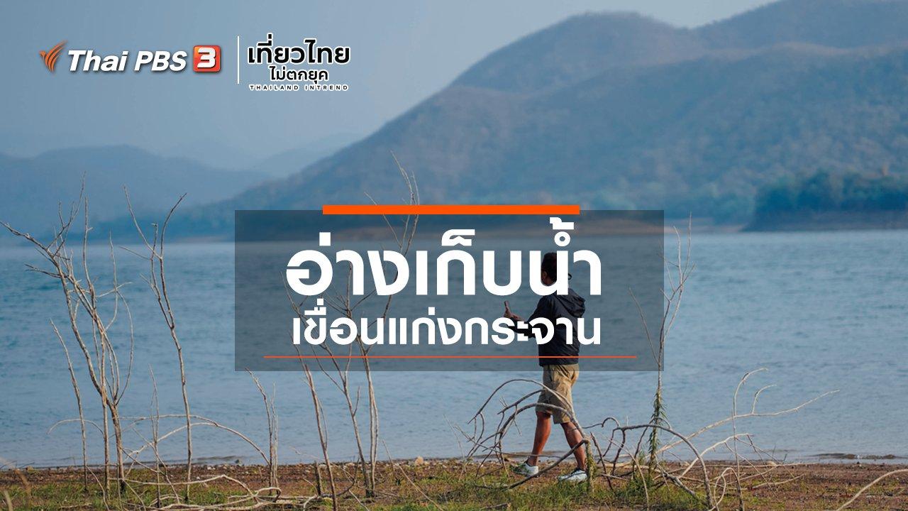 เที่ยวไทยไม่ตกยุค - เที่ยวทั่วไทย : อ่างเก็บน้ำเขื่อนแก่งกระจาน