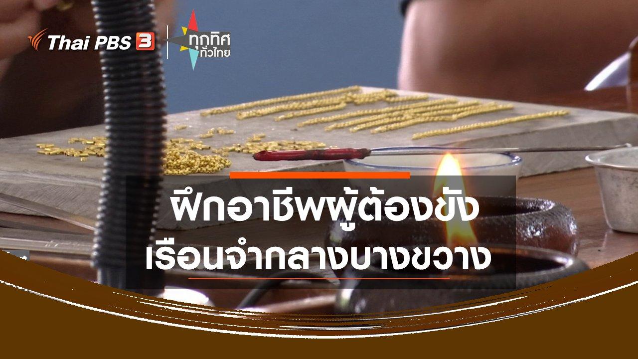 ทุกทิศทั่วไทย - ฝึกอาชีพผู้ต้องขังเรือนจำกลางบางขวาง