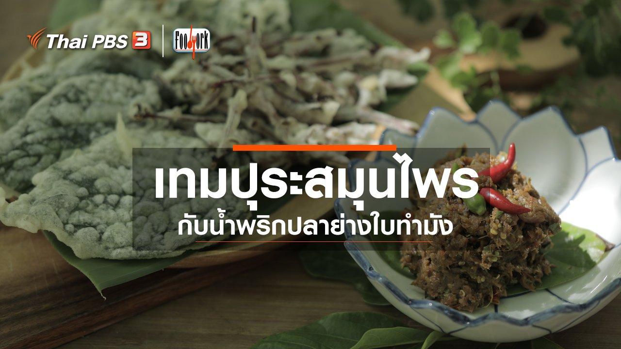 Foodwork - เมนูอาหารฟิวชัน : เทมปุระสมุนไพรกับน้ำพริกปลาย่างใบทำมัง