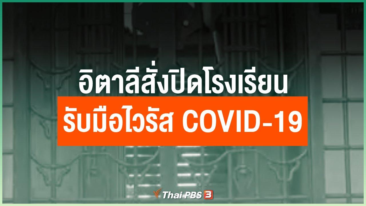 Coronavirus - อิตาลีสั่งปิดโรงเรียนรับมือไวรัส COVID-19