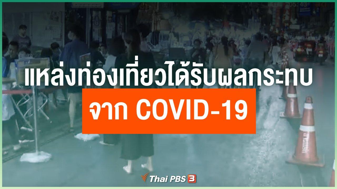 Coronavirus - แหล่งท่องเที่ยวได้รับผลกระทบจาก COVID-19