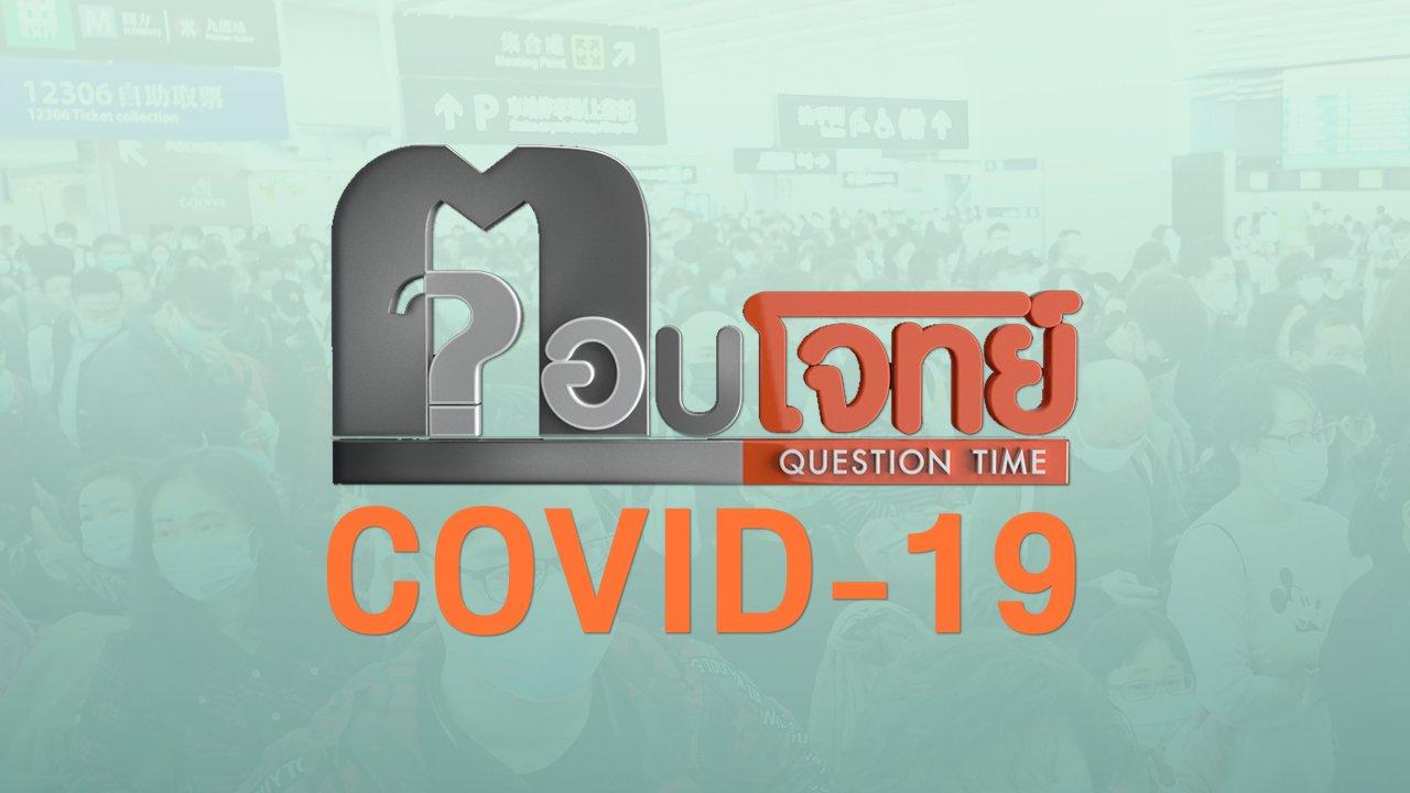 ตอบโจทย์ COVID-19