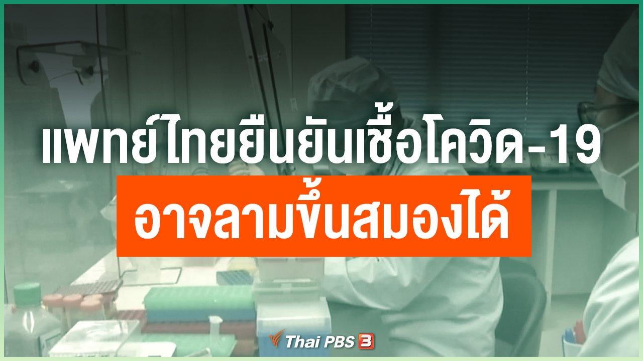 Coronavirus - แพทย์ไทยยืนยันเชื้อโควิด-19 อาจลามขึ้นสมองได้