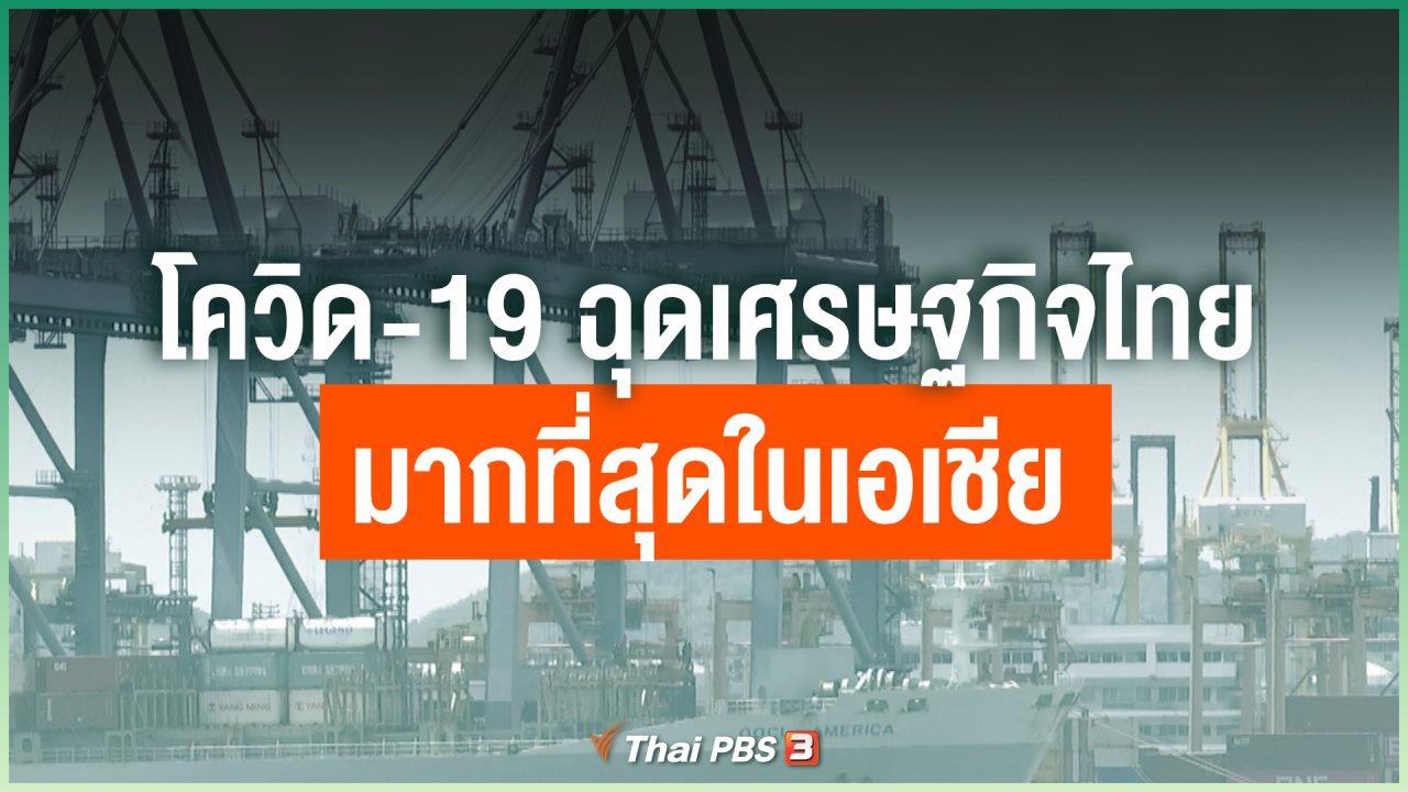 Coronavirus - โควิด-19 ฉุดเศรษฐกิจไทยมากที่สุดในเอเชีย