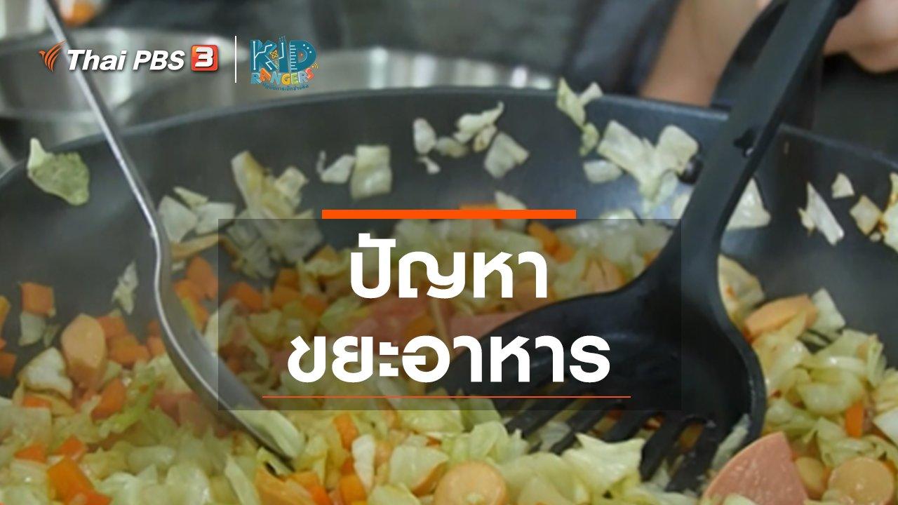Kid Rangers ปฏิบัติการเด็กช่างคิด - คิดส์เรียนรู้ : ปัญหาขยะอาหาร