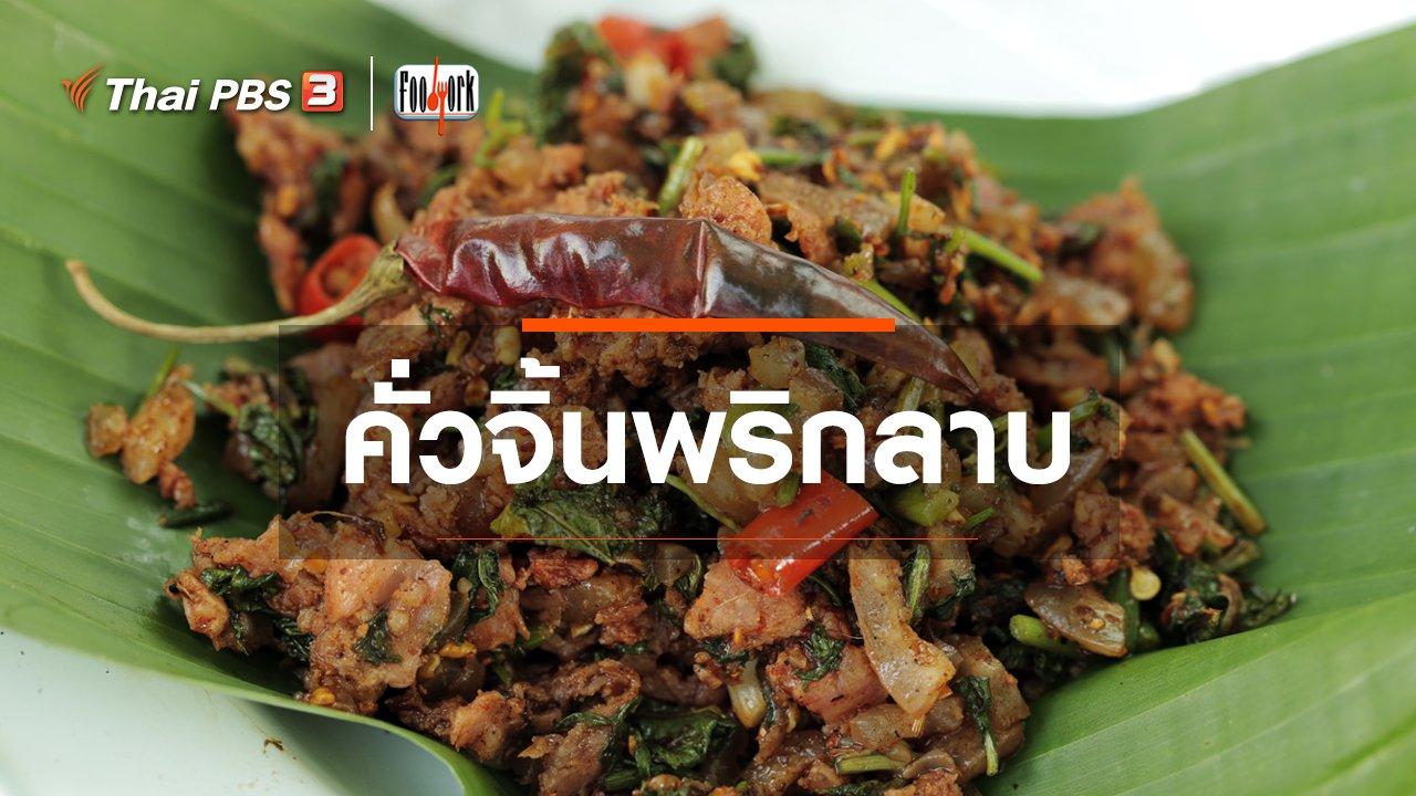 Foodwork - เมนูอาหารฟิวชัน : คั่วจิ้นพริกลาบ