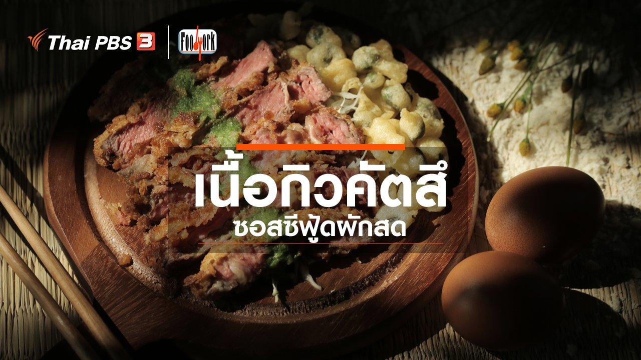 Foodwork - เมนูอาหารฟิวชัน : เนื้อกิวคัตสึซอสซีฟู้ดผักสด