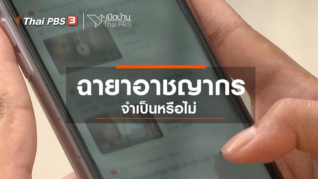 เปิดบ้าน Thai PBS - รู้เท่าทันสื่อ : ฉายาอาชญากรจำเป็นหรือไม่