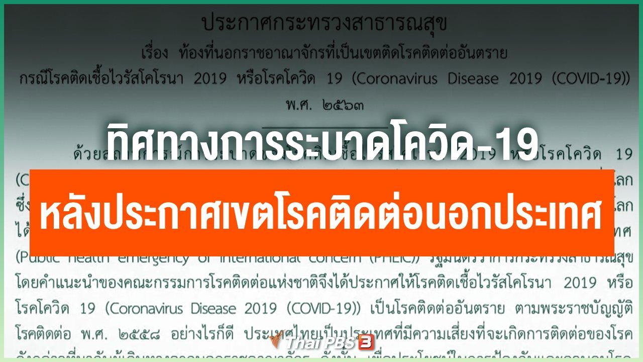 Coronavirus - ทิศทางการระบาดโควิด-19 หลังประกาศเขตโรคติดต่อนอกประเทศ
