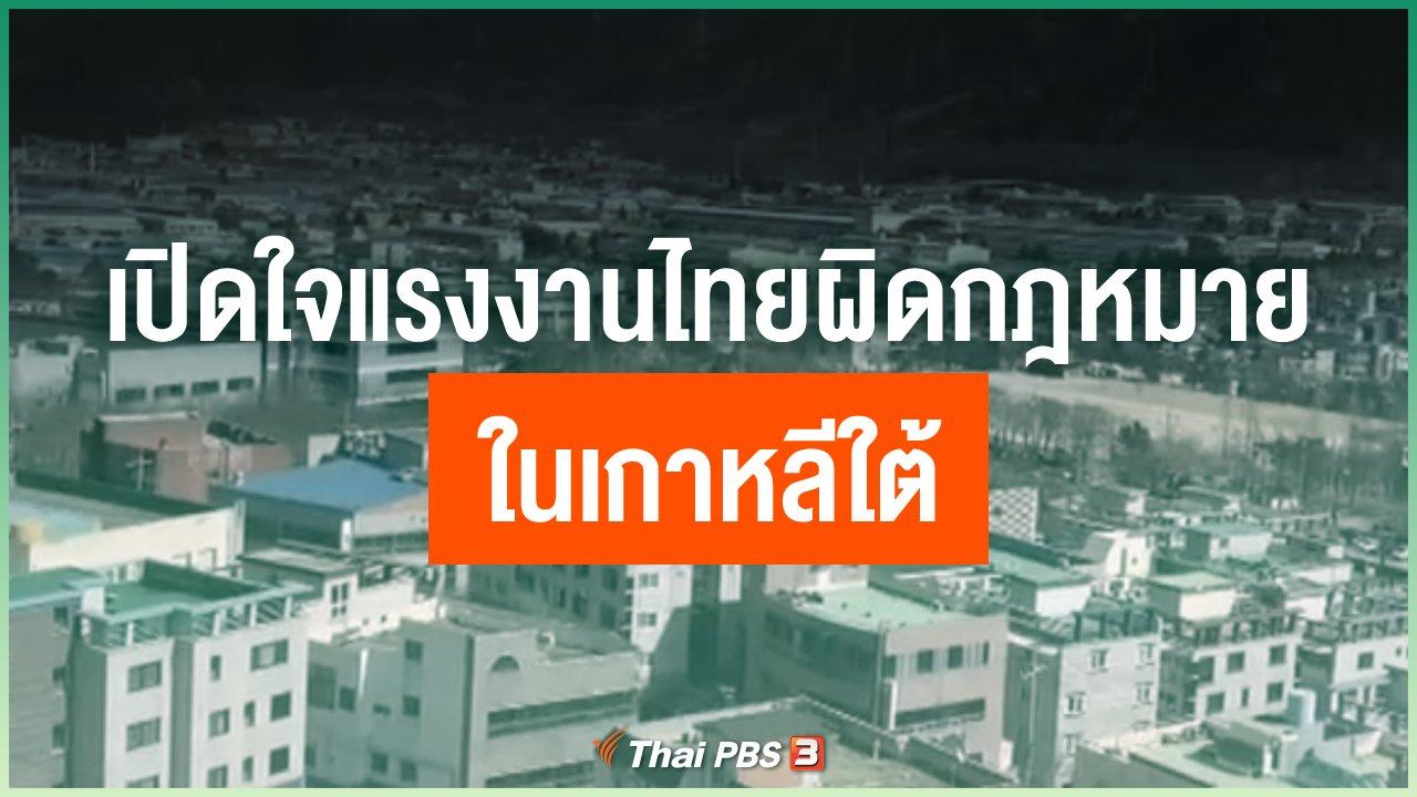 Coronavirus - เปิดใจแรงงานไทยผิดกฎหมายในเกาหลีใต้