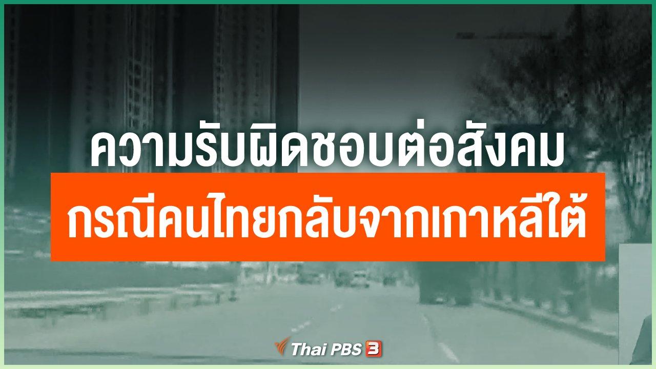 Coronavirus - ความรับผิดชอบต่อสังคม กรณีคนไทยกลับจากเกาหลีใต้