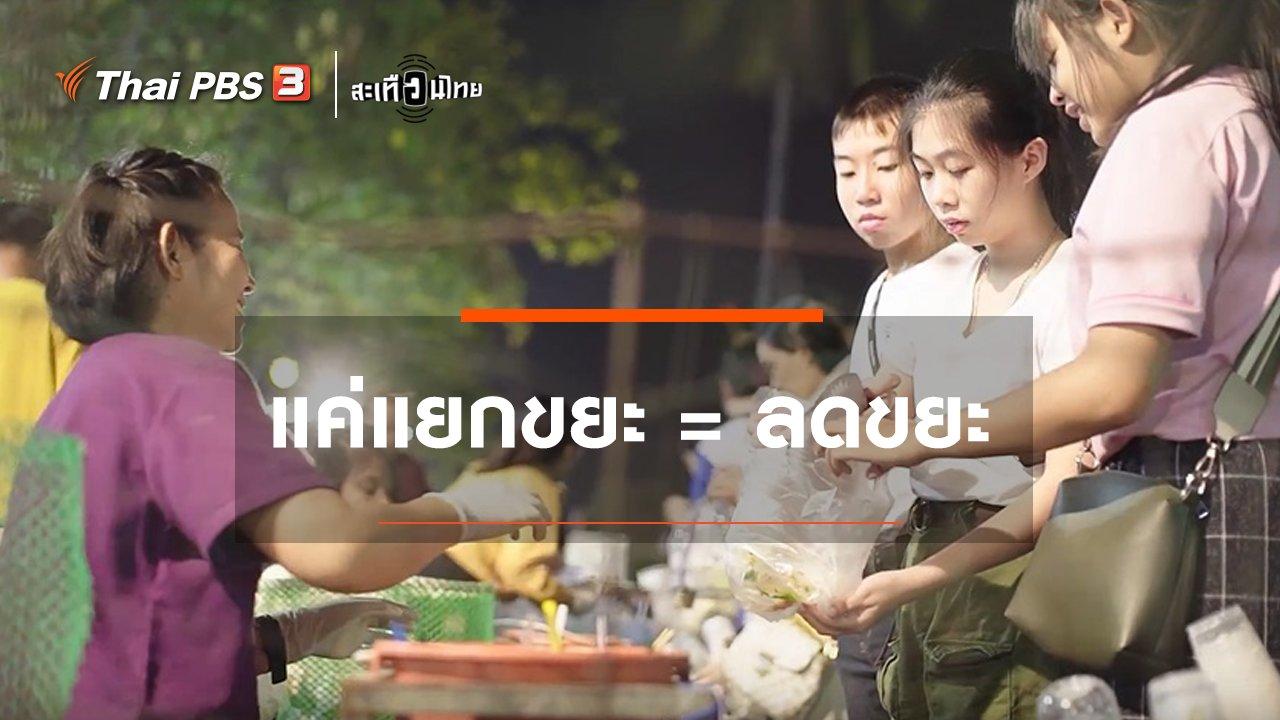 สะเทือนไทย - แค่แยกขยะ = ลดขยะ