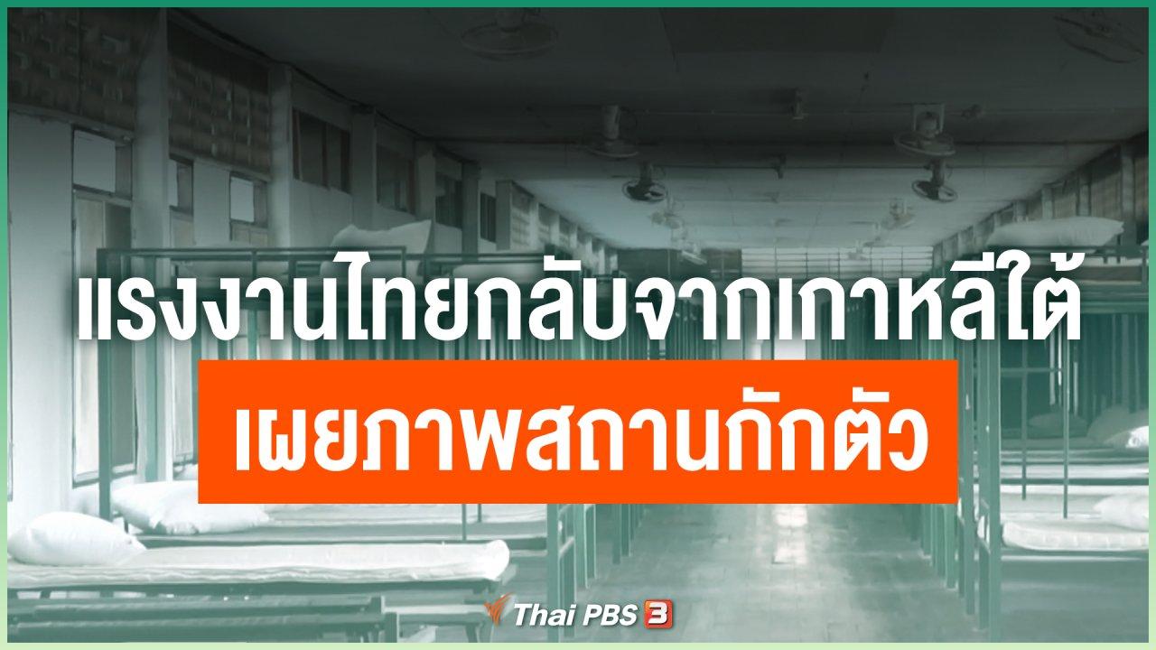 Coronavirus - แรงงานไทยกลับจากเกาหลีใต้เผยภาพสถานกักตัว