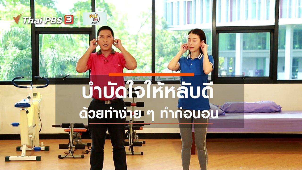 คนสู้โรค - บำบัดง่าย ๆ ด้วยกายภาพ : กิจกรรมบำบัดอาหารใจให้หลับดี