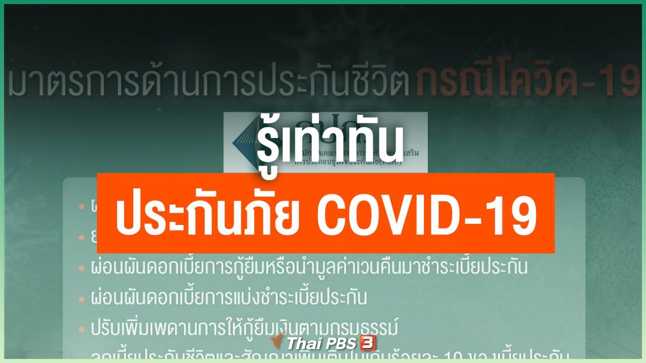 Coronavirus - รู้เท่าทัน ประกันภัย COVID-19
