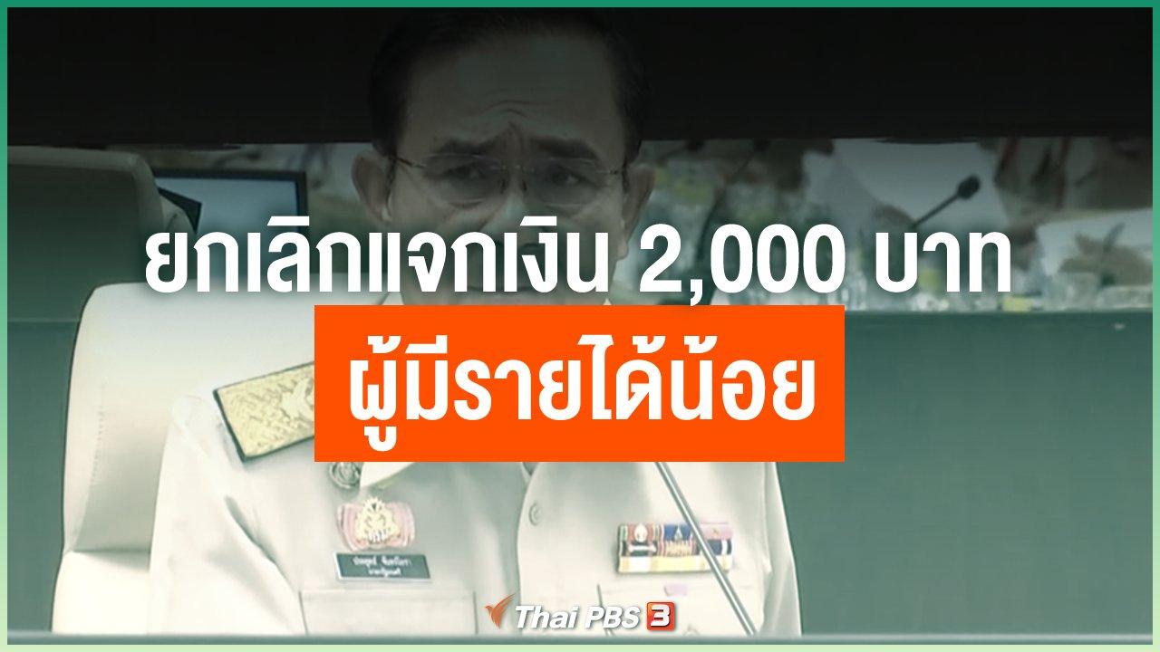 Coronavirus - ยกเลิกแจกเงิน 2,000 บาท ผู้มีรายได้น้อย