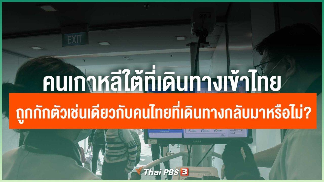 วันใหม่วาไรตี้ - สอบถามว่าคนเกาหลีใต้ที่เดินทางเข้าไทยจะถูกกักตัวเช่นเดียวกับคนไทยที่เดินทางกลับมาหรือไม่