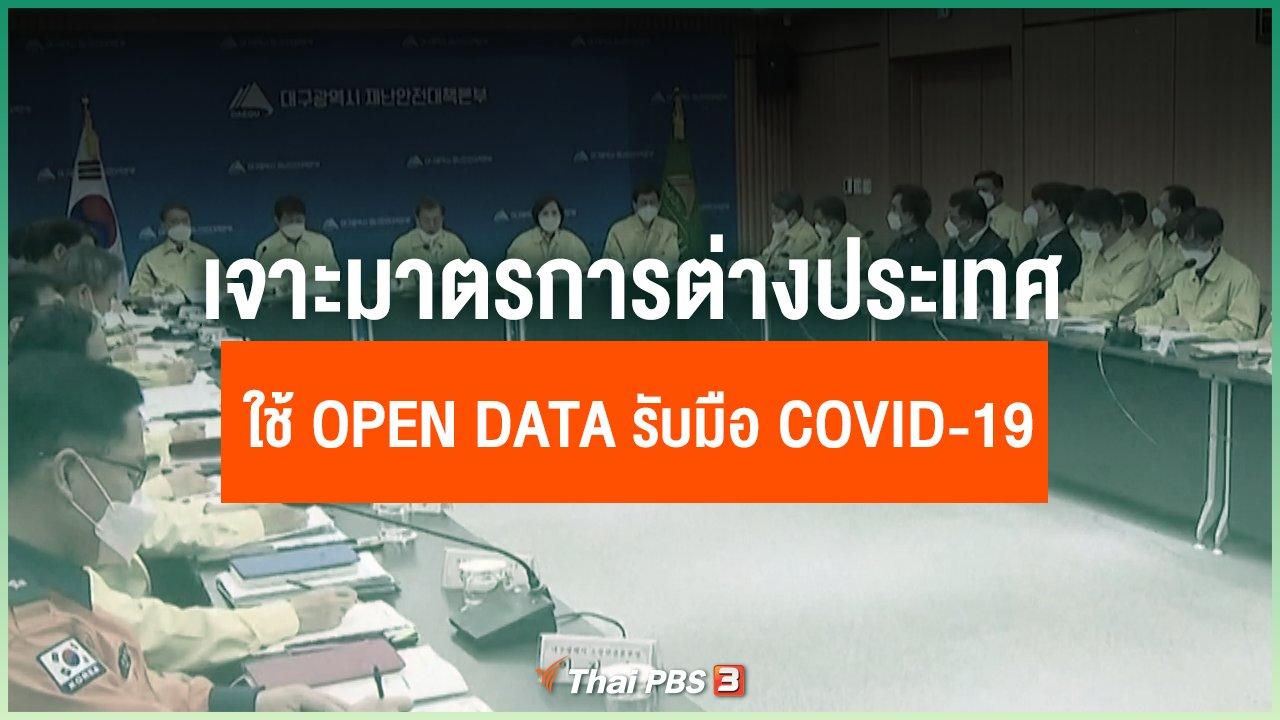 Coronavirus - เจาะมาตรการต่างประเทศ ใช้ Open Data รับมือ COVID- 19