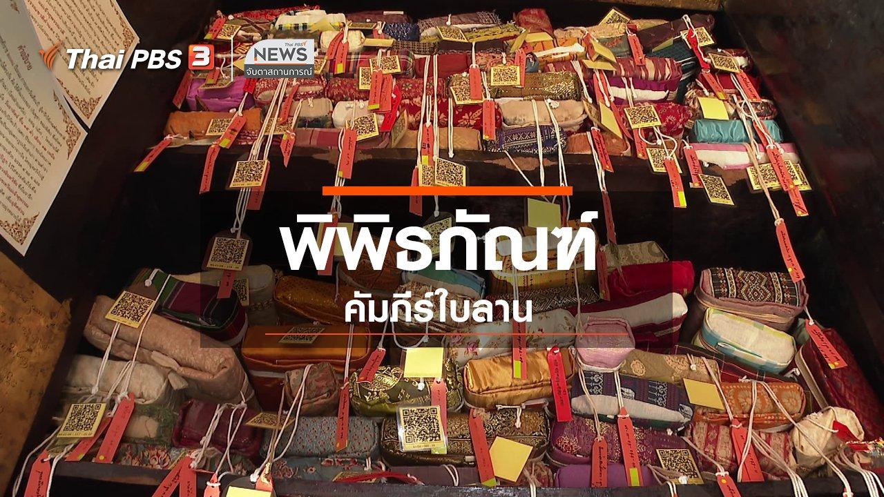 จับตาสถานการณ์ - ตะลุยทั่วไทย : พิพิธภัณฑ์คัมภีร์ใบลาน