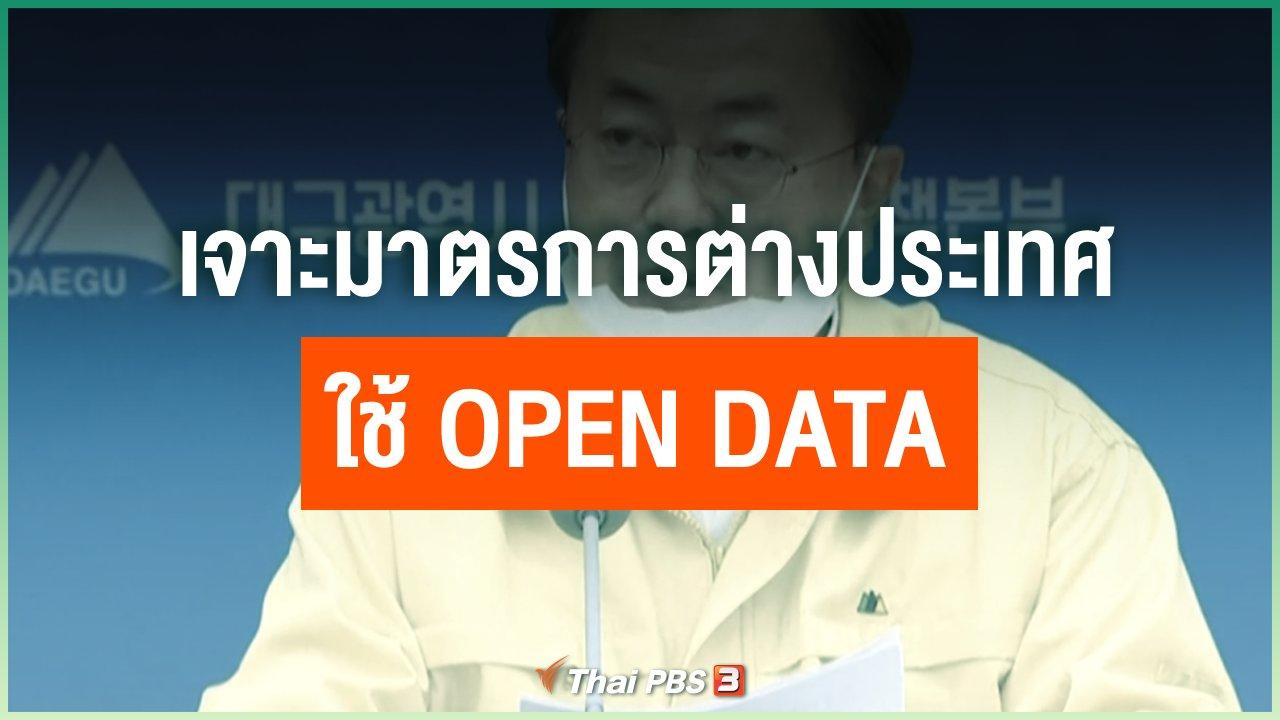 Coronavirus - เจาะมาตรการต่างประเทศ ใช้ Open Data