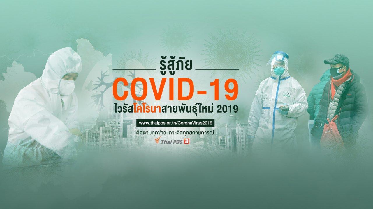 การติดต่อ : ถามตอบ COVID-19