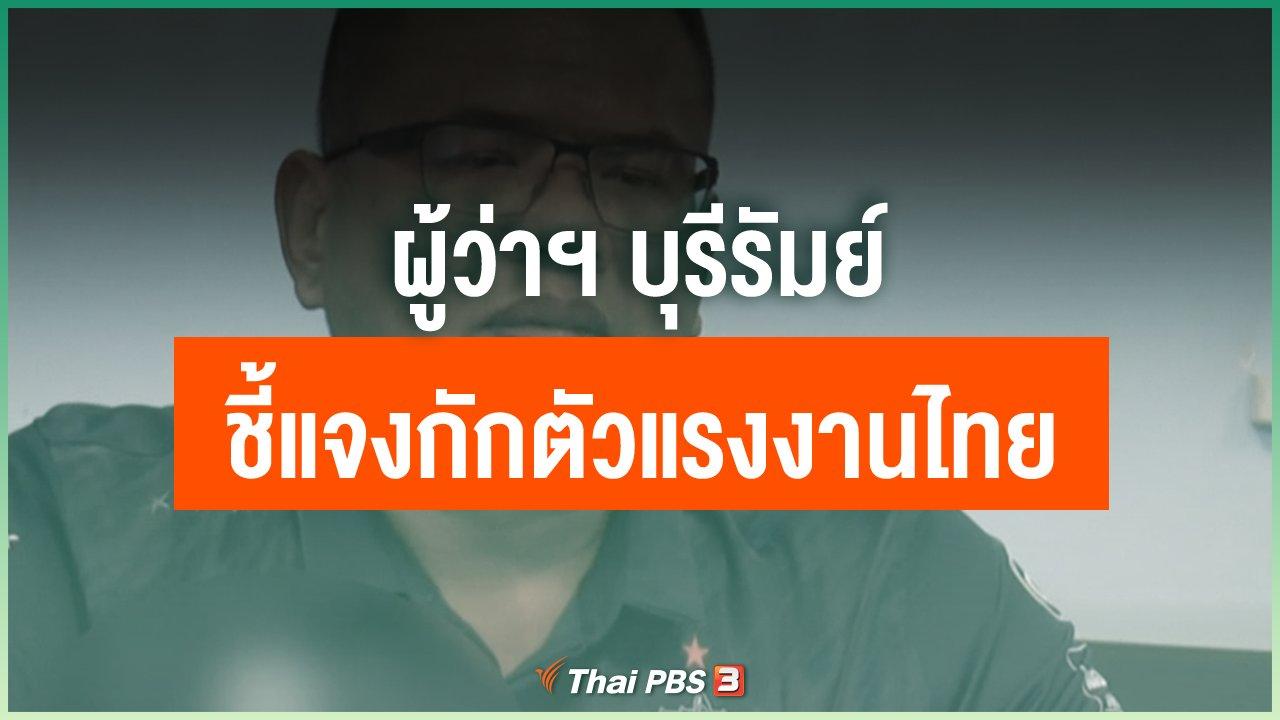 Coronavirus - ผู้ว่าฯ บุรีรัมย์ ชี้แจงกักตัวแรงงานไทย