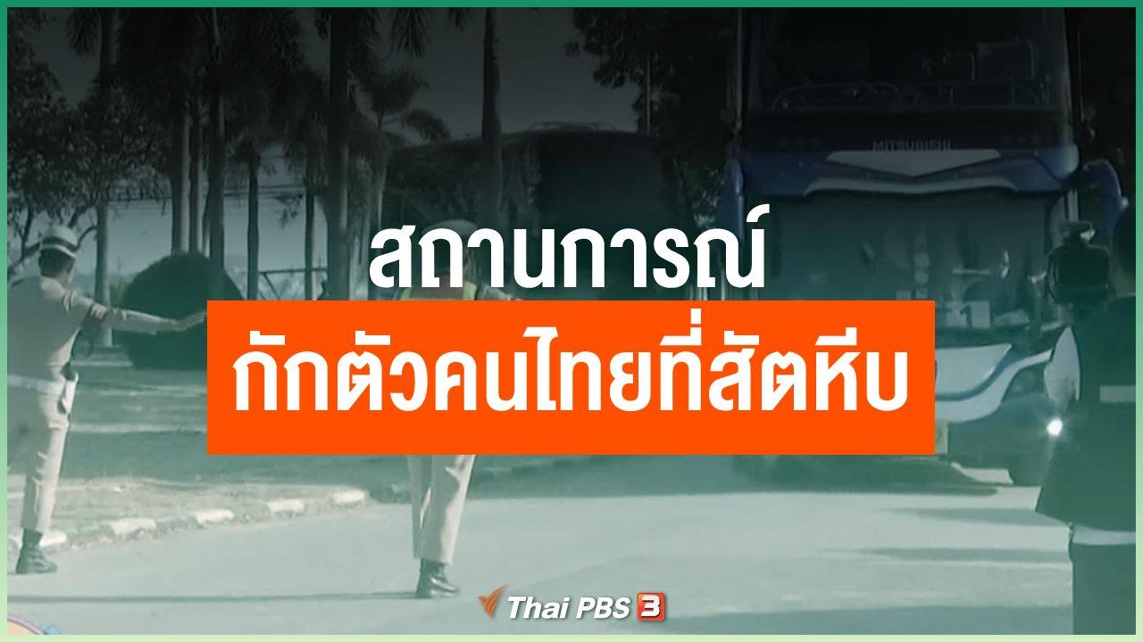Coronavirus - สถานการณ์กักตัวคนไทยที่สัตหีบ