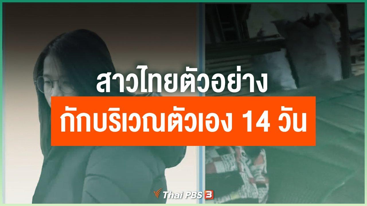 Coronavirus - พูดคุยกับคุณนก สาวไทยตัวอย่างกักบริเวณตัวเอง 14 วัน