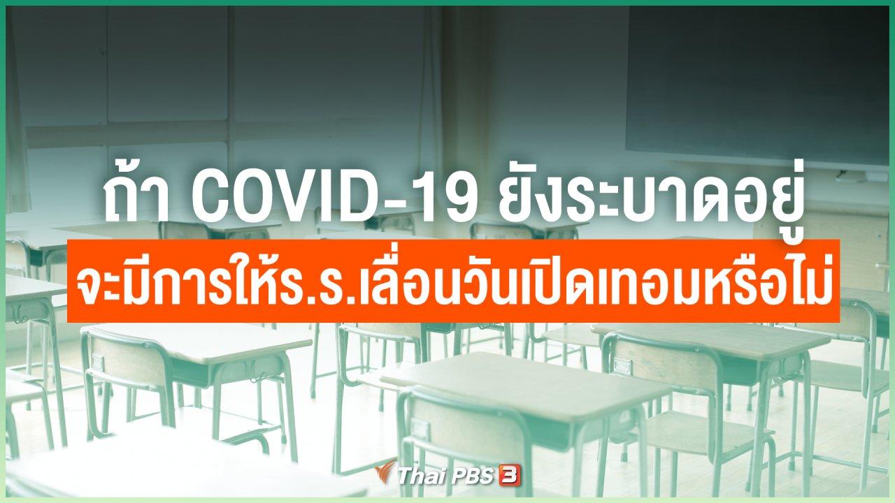 วันใหม่วาไรตี้ - ถ้า COVID-19 ยังระบาดอยู่ จะมีการให้โรงเรียนเลื่อนวันเปิดเทอมหรือไม่