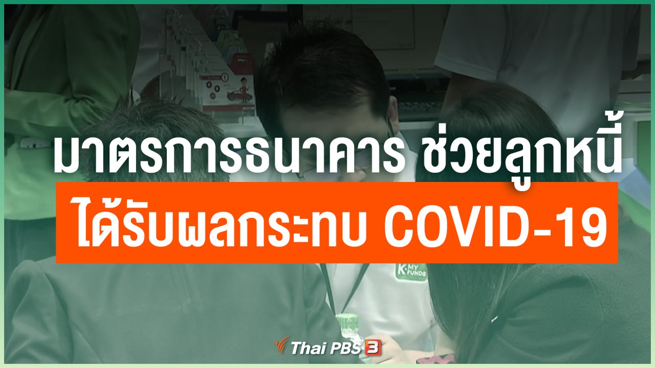 Coronavirus - มาตรการธนาคาร ช่วยลูกหนี้ได้รับผลกระทบ COVID-19